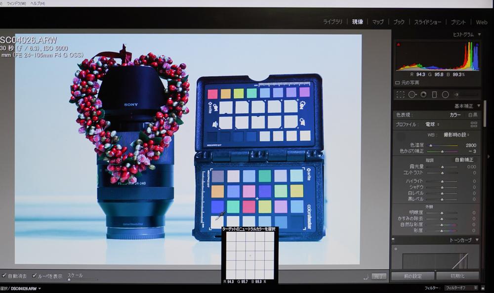 Lightroomホワイトバランス選択36カメラ