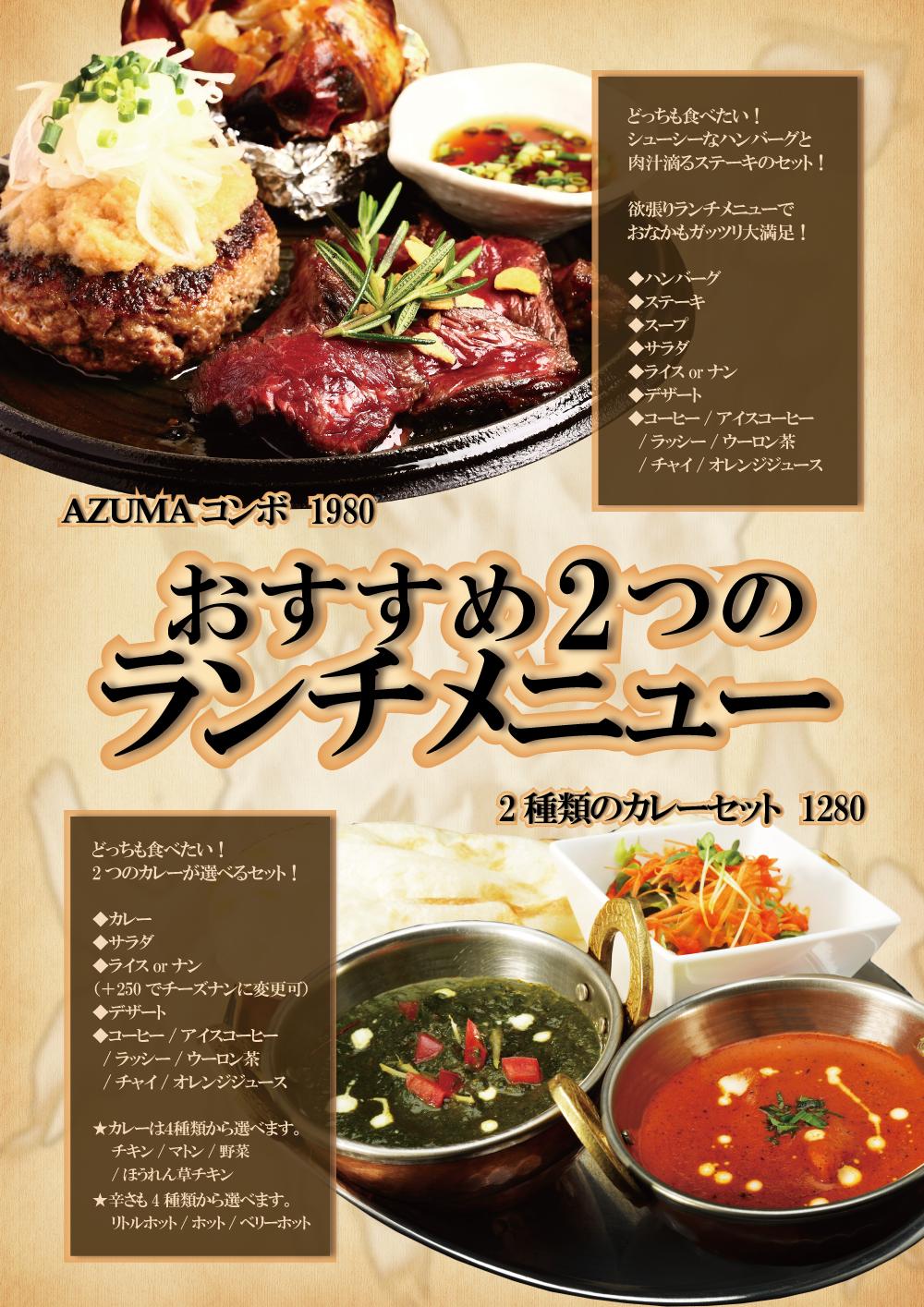 ガネーシャキッチンAZUMAチラシデザイン36カメラ