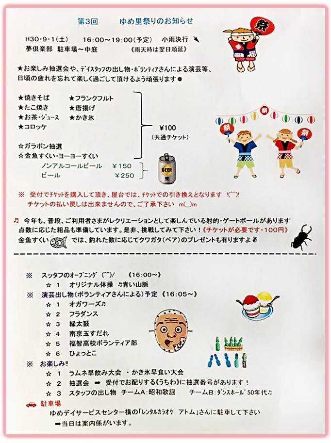 田川ゆめデイサービスセンターイベントプログラム