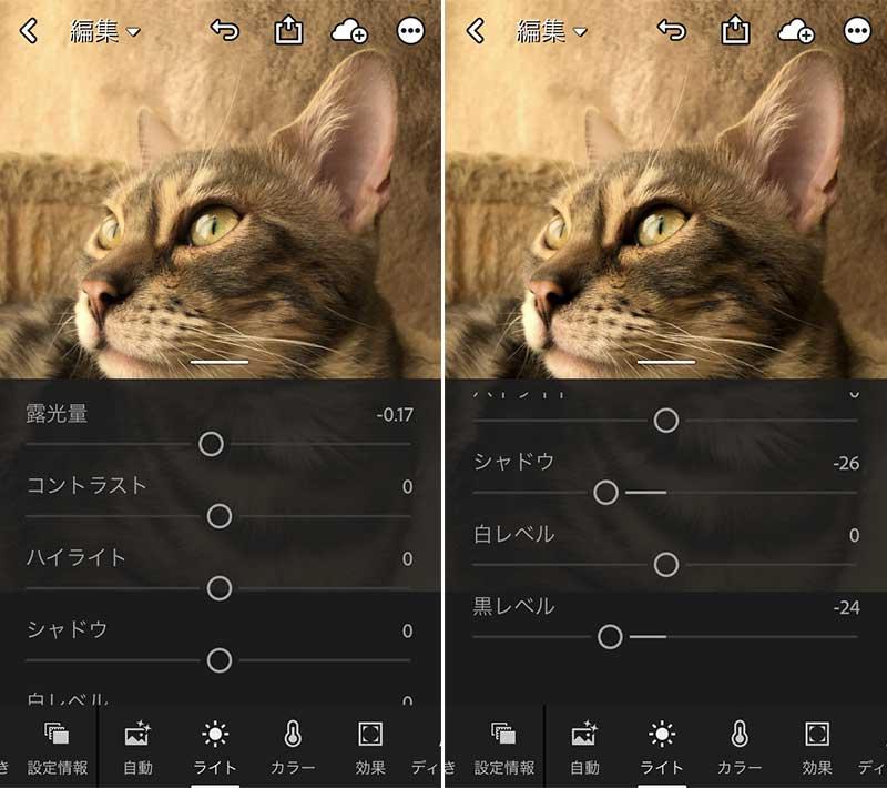 Adobe Lightroomモバイル無料版現像1